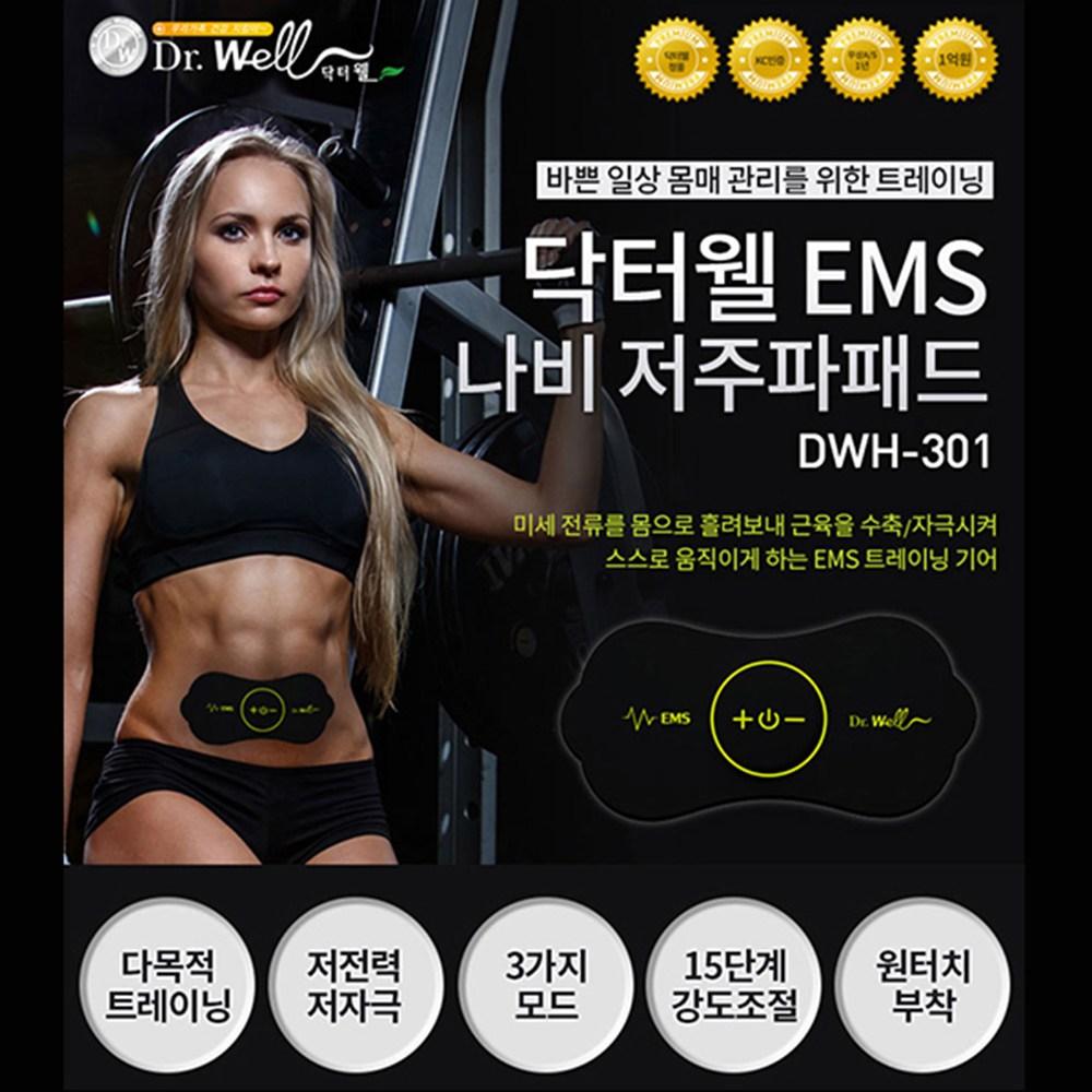 닥터웰 ESM 저주파패드 헬스 운동보조 기구/ DWH-301