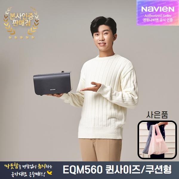 경동나비엔 온수매트 초특가할인 모음전 2020년 신제품, EQM560-QH(퀸/쿠션매트)