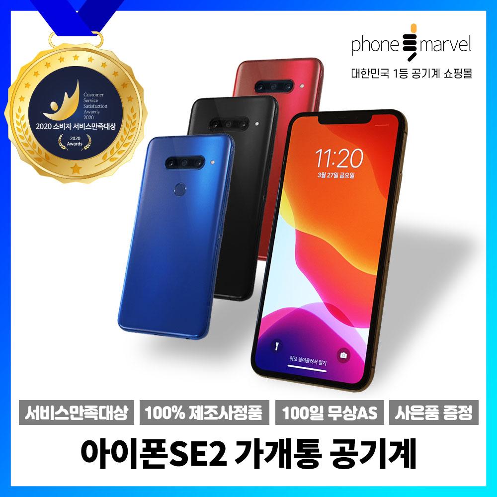 아이폰SE2 가개통 공기계 새제품, 블랙, SE2 128G 3사공용