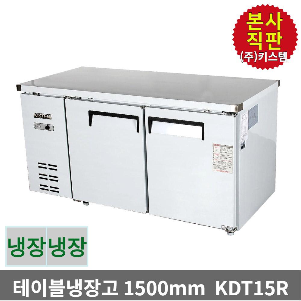 키스템 업소용냉장고 냉장테이블 올스텐 KDT15R 2도어, KIS-KDT15R