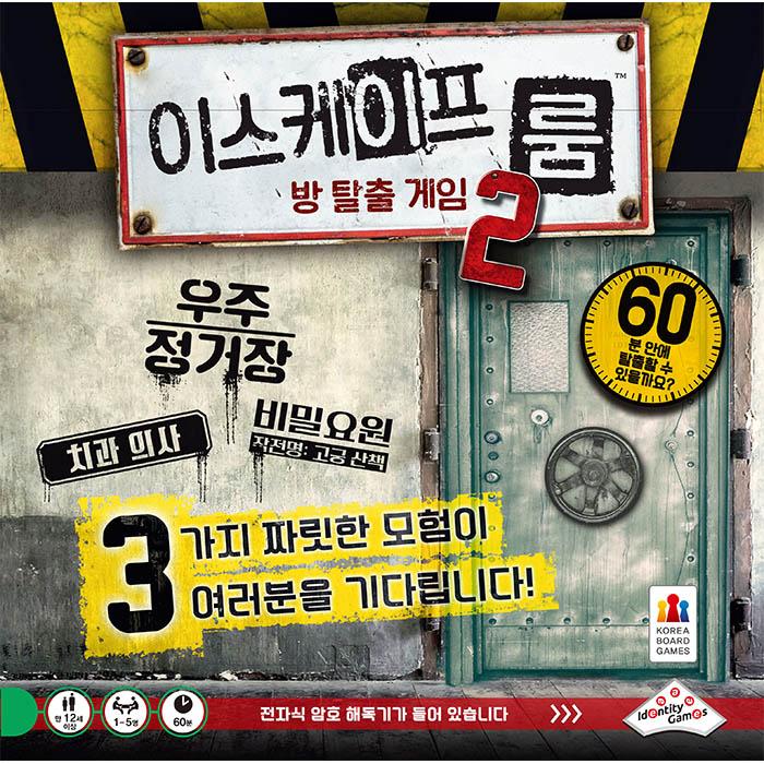[코리아보드게임즈] 이스케이프 룸 2탄, 단품