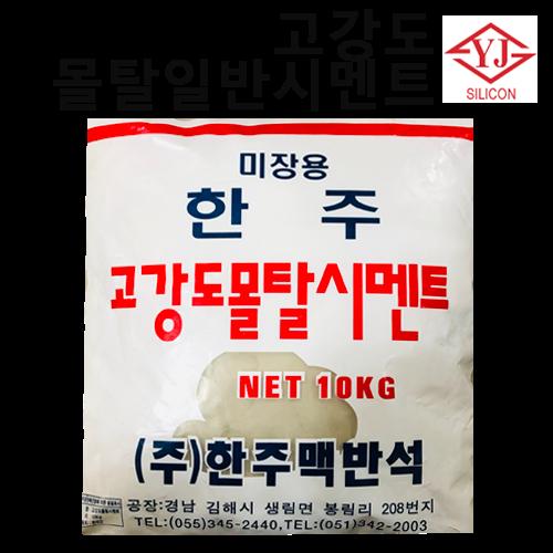 한주 고강도 몰탈 일반 시멘트 10kg