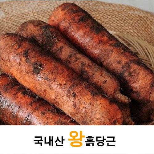 [늘찬] 국내산 제주 흙당근(왕특) 3kg 5kg, 1박스, 3kg(왕특)