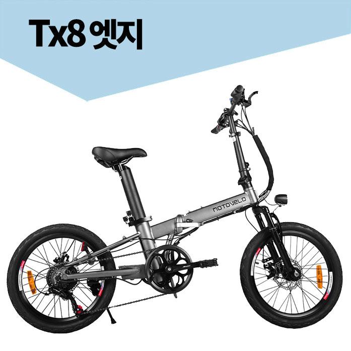 모토벨로 TX8 엣지 350W 8.8Ah 삼성배터리 접이식 전기자전거, 티탄그레이