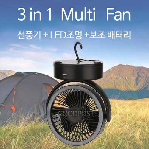 프루젠 캠핑용 무선써큘레이터 3in1 multi fan, 무선 서큘레이터
