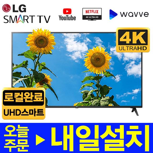 LG 50인치 UHD 스마트 LED TV 리퍼, 매장방문수령, 50UK6090