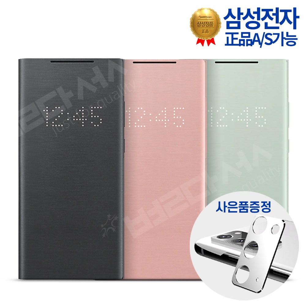삼성정품 갤럭시노트20 LED뷰 커버 케이스 카메라보호캡 증정