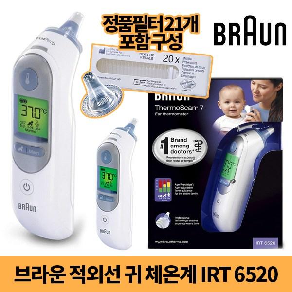 브라운 적외선 귀 체온계 IRT 6520, 단일상품
