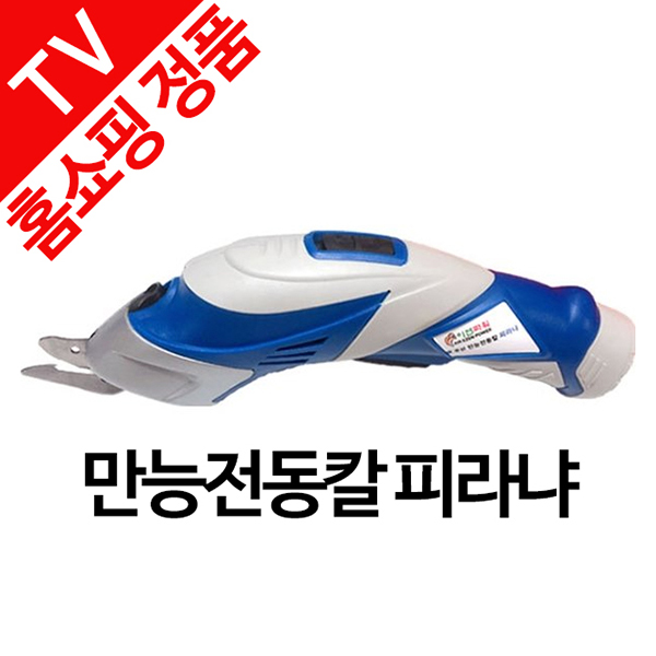 [TV홈쇼핑 정품] 진동칼 전동칼 초음파커팅기 원더커터 만능 피라냐 (POP 284794122)
