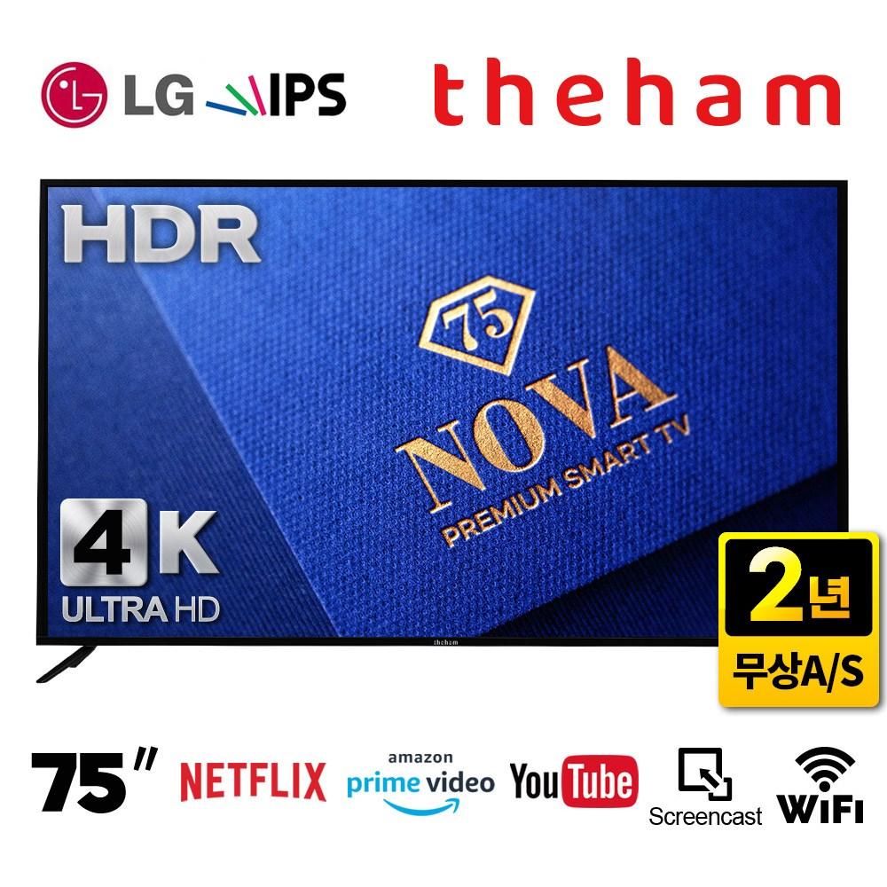 더함 N751UHD LG패널 IPS 스마트 TV, 스탠드 기사설치, 수도권