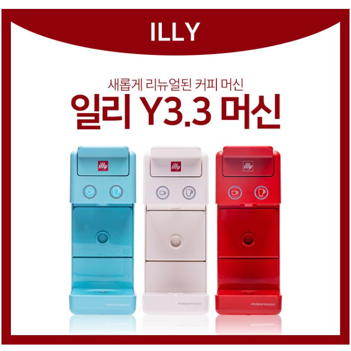Illy 캡슐 커피머신 Y3.3 White, 3.3 화이트 ⓘCWK04561WHⓟ-8-1731744267
