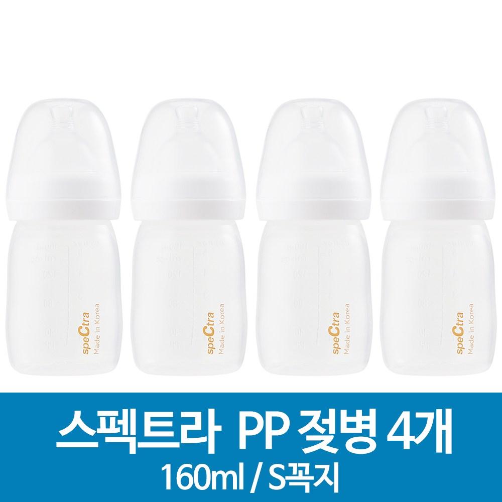 [베이비송]스펙트라 PP 젖병 160ml 4개, S(0~3개월용), 핑크캡