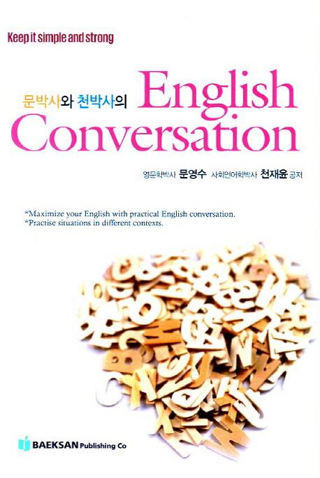 문학사와 천박사의 English Conversation:Keep it simple and strong, 백산출판사