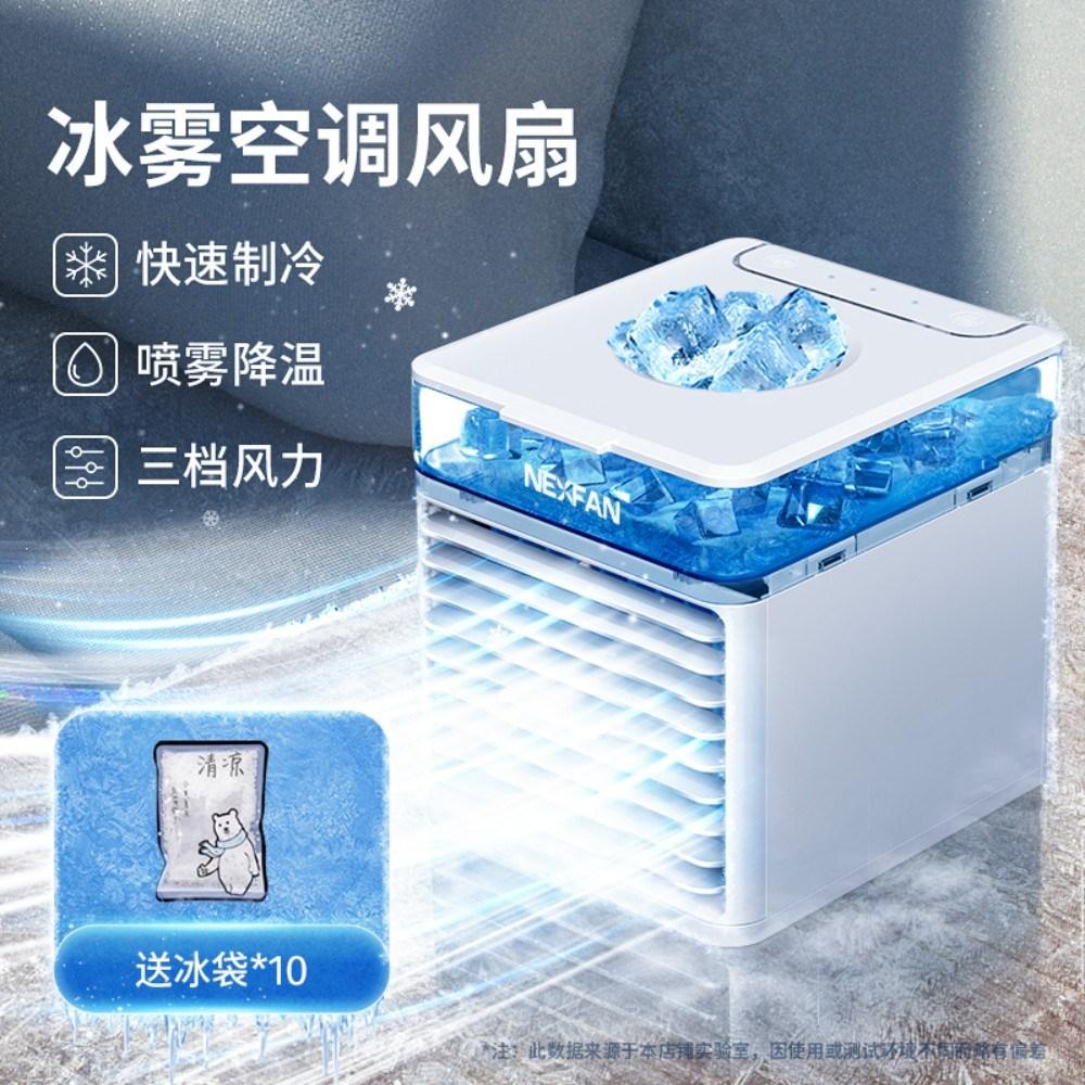 1인용 이동식 자동차 에어컨 미니 탁상용 휴대용 냉각 차박 캠핑 냉방기 에어쿨러 냉풍기, [시원한 동반자] 냉풍기 아이스팩 x10 (POP 5761211035)