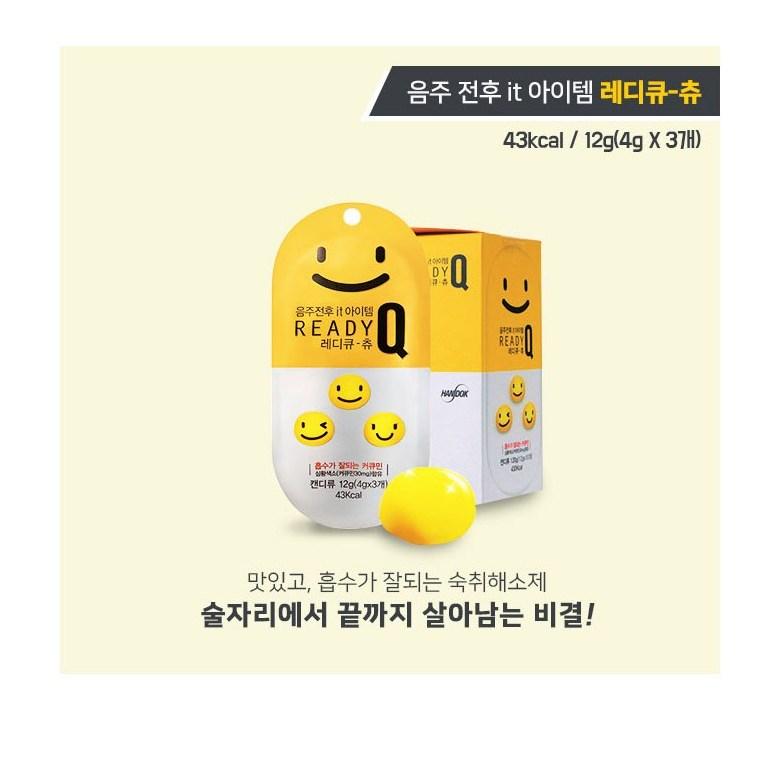 (초특가) 레디큐 츄 망고 숙취해소제 1BOX (12g 10파우치)
