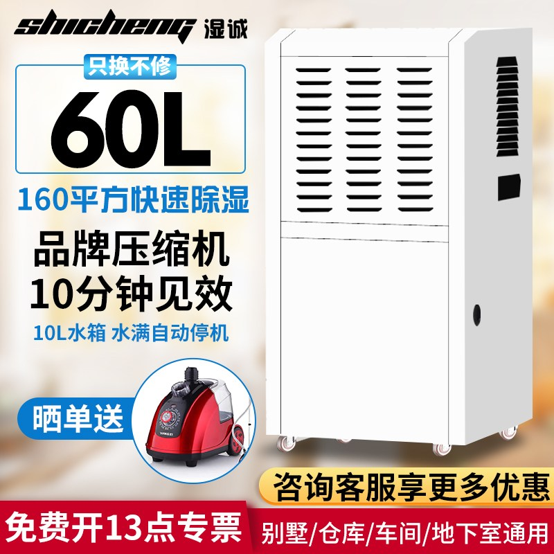 Cheng Industrial 산업 제습기 고성능 창고 워크샵 제습기 지하실 상업 제습기 가정용 건조기, 60L은 160 평방 미터에 적합