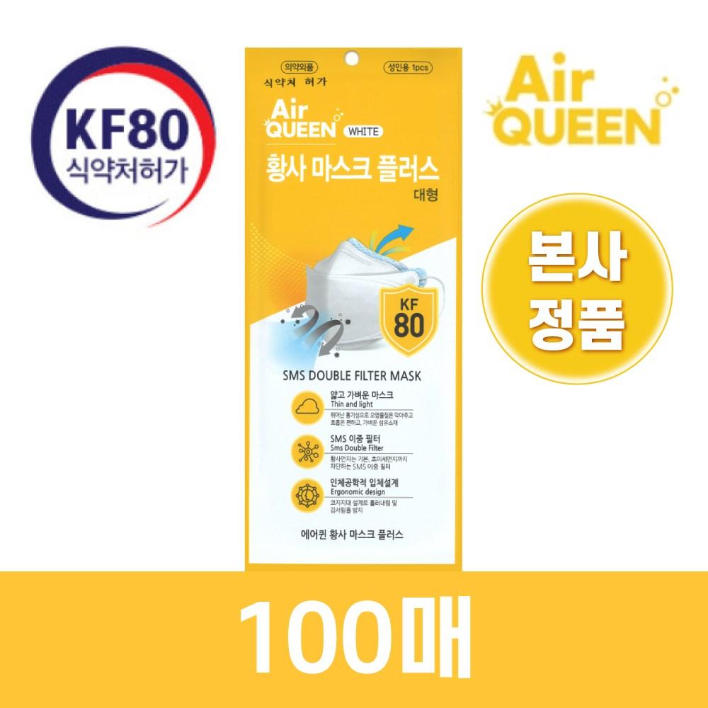 에어퀸 KF80 마스크 100매 600매 대형 소형 (수량제한없음), 에어퀸 KF80 대형 100매