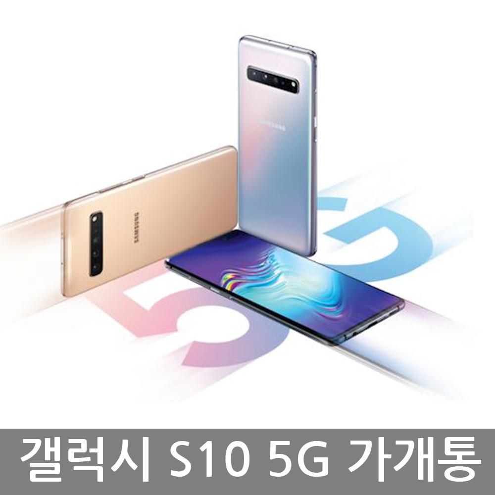 삼성전자 [가개통]갤럭시 S10 5G 새제품 공기계 G977, 256G 마제스틱블랙, LG U+