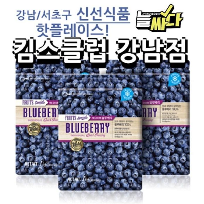 킴스클럽 강남점 냉동 블루베리 1kg, 3개