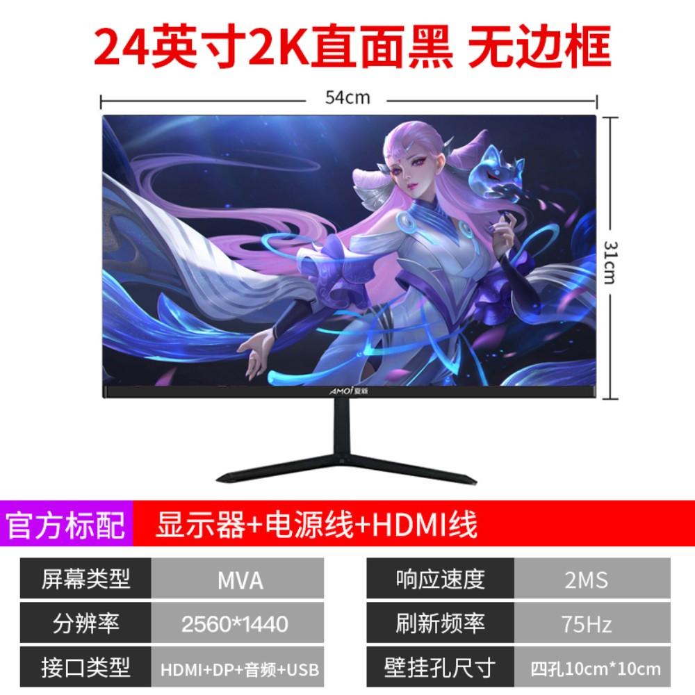 Amoi 24 인치 게임용 표면 게임 초박형 고화질 대면 컴퓨터 모니터 사무실 19 인터넷 카페 데스크탑 컴퓨터 IPS4 화면 22 LCD 27 경계선없는 144hz 모니터링 2K, 24 인치 똑 바른 얼굴 [검정 + 테두리 없음 + 2K].