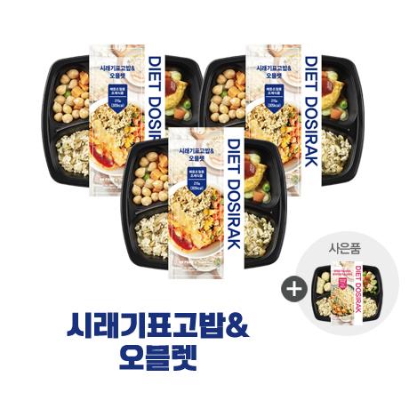 다이어트도시락 시래기표고밥과 오믈렛x3팩, 3팩
