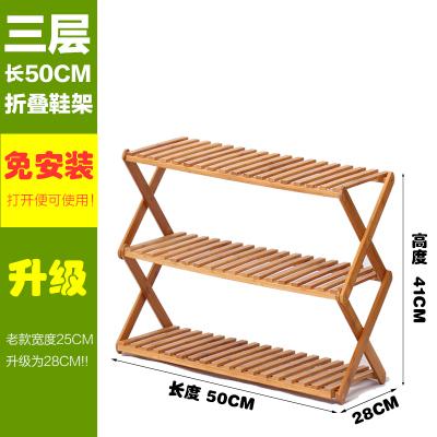 대나무 신발장 접이식 신발장, 무료 설치 3 단 50