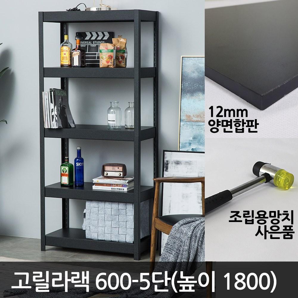 고릴라랙 600-5단(높이1800), 1개