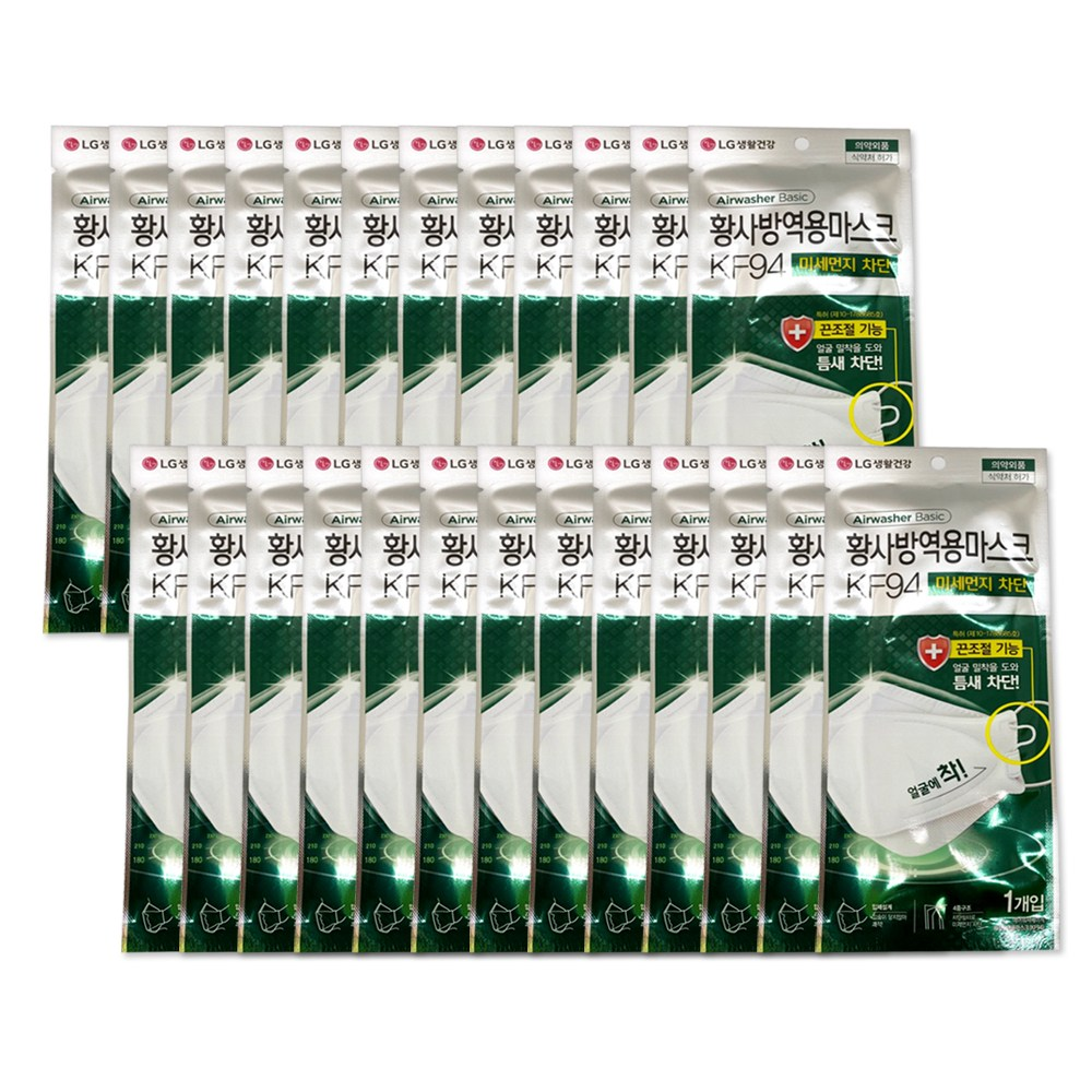 LG생활건강 에어워셔베이직황사마스크KF94(대형) 1매 X 25개 총 25매