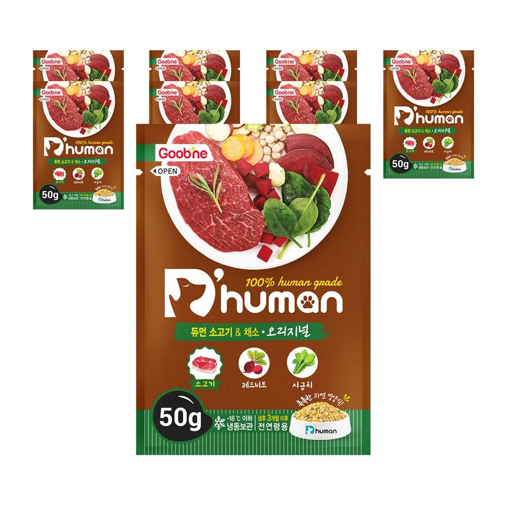 굽네듀먼 강아지 저칼로리 자연화식 50g 8팩, 소고기&채소 오리지널 50g