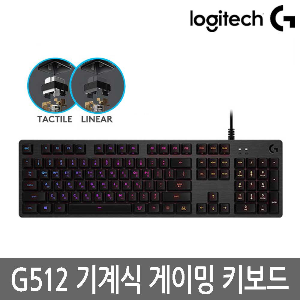 로지텍코리아 G512 RGB 기계식 게이밍 키보드, G512 RGB Tactile, 타입선택