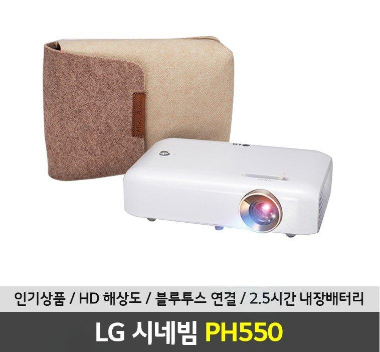 LG 시네빔 PH550, 단일상품
