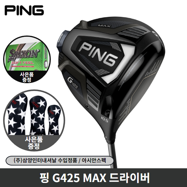 핑 G425 MAX 드라이버 삼양정품, G425 MAX 9도 S