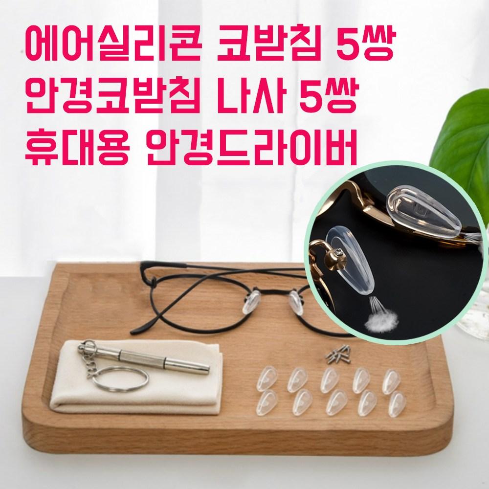 스마트옵틱 에어실리콘 안경코받침 10개(5쌍)세트 안경자국 흘러내림 안경 통증 방지 코받침 코패드