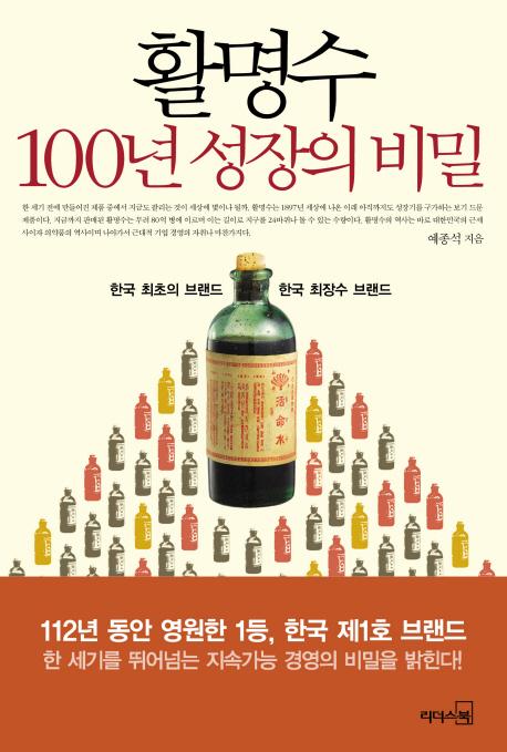 활명수 100년 성장의 비밀, 리더스북