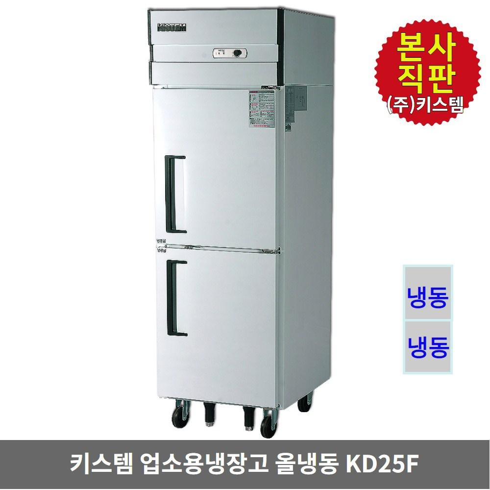 키스템 업소용냉장고 25박스 KD25F 올냉동 올스텐 2도어, KIS-KD25F (POP 1214937762)