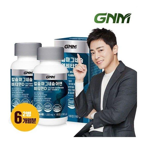 [GNM자연의품격] 칼슘마그네슘아연비타민D 3개월분 x 2병 (총 6개월분), 상세 설명 참조