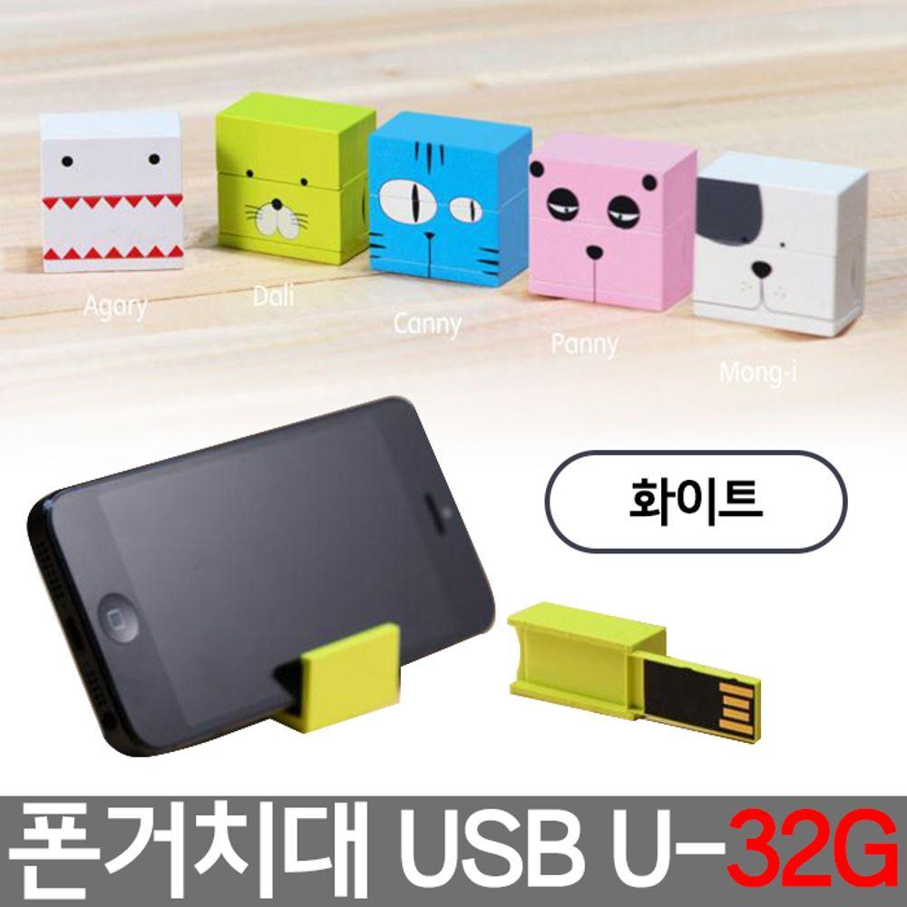 ksw29842 폰 거치대 USB 32기가 유에스비 U-32G 멍이화이트, 본 상품 선택