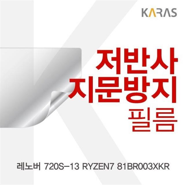 IQK932747레노버 720S 13 RYZEN7 81BR003XKR용 저반사필름 아수스노트북 한성노트북, 1