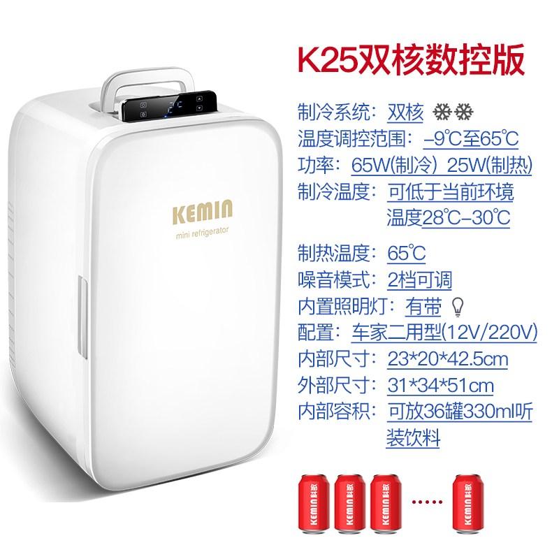 미니 냉장고 자동차 차량 캠핑 낚시 야외 나들이 필수템 Kemin K25 25L 소형 가정용 렌탈 룸 냉장 기숙사 싱글 침실, 색상 분류: K25 냉장고