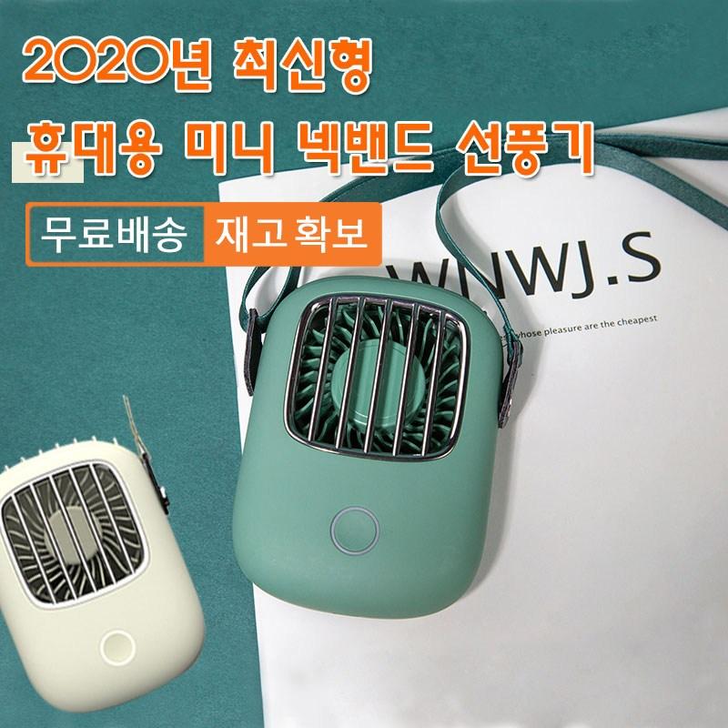샤오미 2020년 최신형 휴대용 미니 넥밴드 선풍기 목걸이형 핸디형 무료배송, 아이보리, 목걸이형 선풍기
