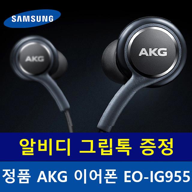 삼성전자 EO-IG955 이어폰, 그레이, 갤럭시S8 S9 노트8 노트9 전용