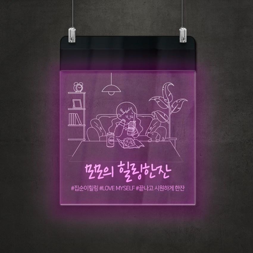 아크릴팜 LED 네온사인 조명간판 감성포차 [디자인 11] 홈포차 와인바 이자카야 나래바 화자카야 신혼집인테리어, 스탠드형
