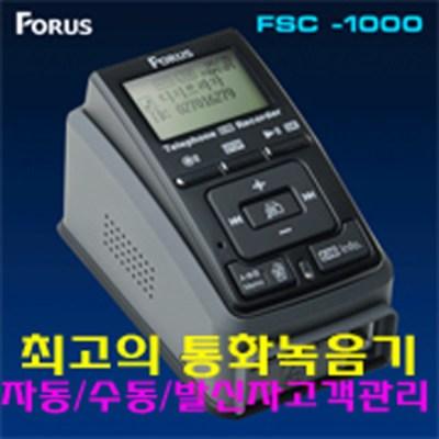 FORUS FSC-1000 32GB 전화/통화/녹취기/녹음기/보이스레코더/텔레폰레코더
