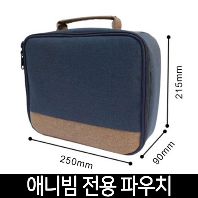 애니게이트이앤씨 애니빔 프로젝트 LP100 모델 미니빔 소형빔, 전용케이스