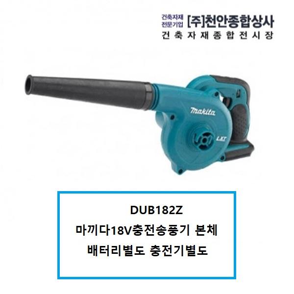 마끼다 DUB182Z 마끼다18V충전송풍기베어툴본체