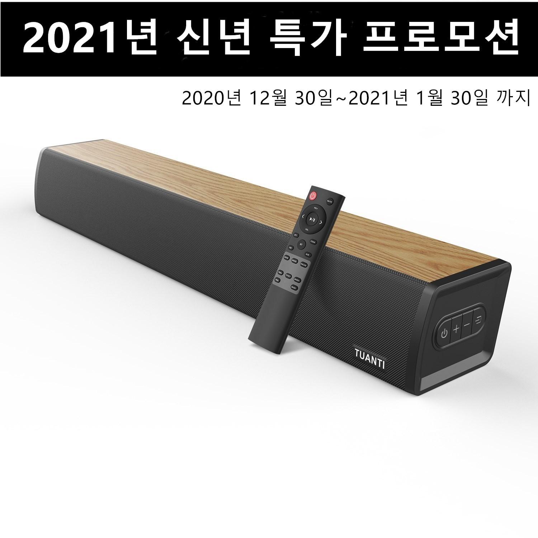 TUANTI [1년/AS] TV 홈시어터 60W 블루투스 스피커 서브우퍼 내장 AV PC 컴퓨터 노트북 사운드바, S7020혼합색상