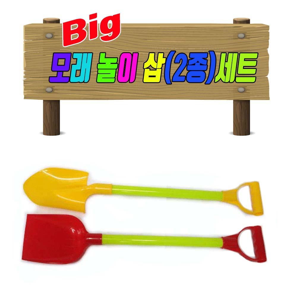 일루옵쇼 대형 모래놀이 삽 2종 세트 56cm~60cm