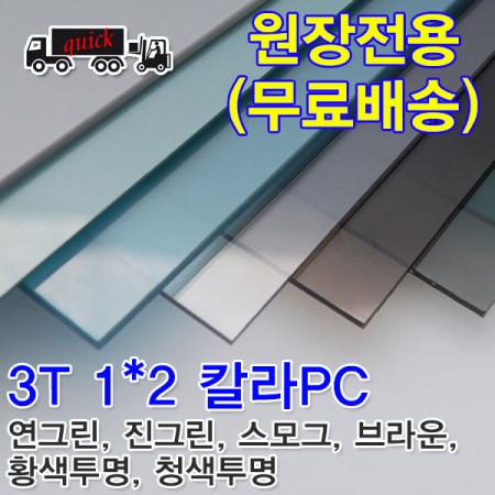 ENGP 렉산 폴리카보네이트 PC판 6가지 칼라 3T 1Mx2M 원장 무료 배송, 연그린