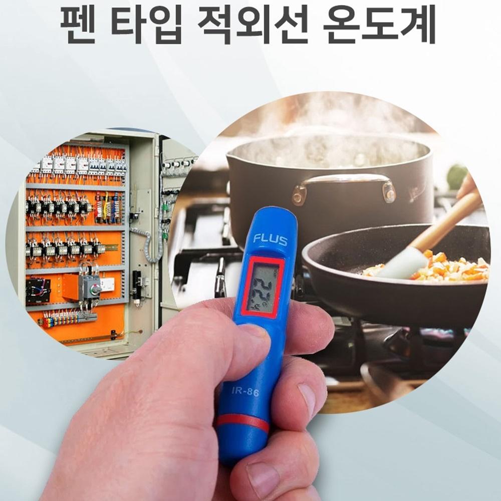 적외선 온도계 펜타입 비접촉식 측정기 온도계, 펜타입 적외선온도계 IR86