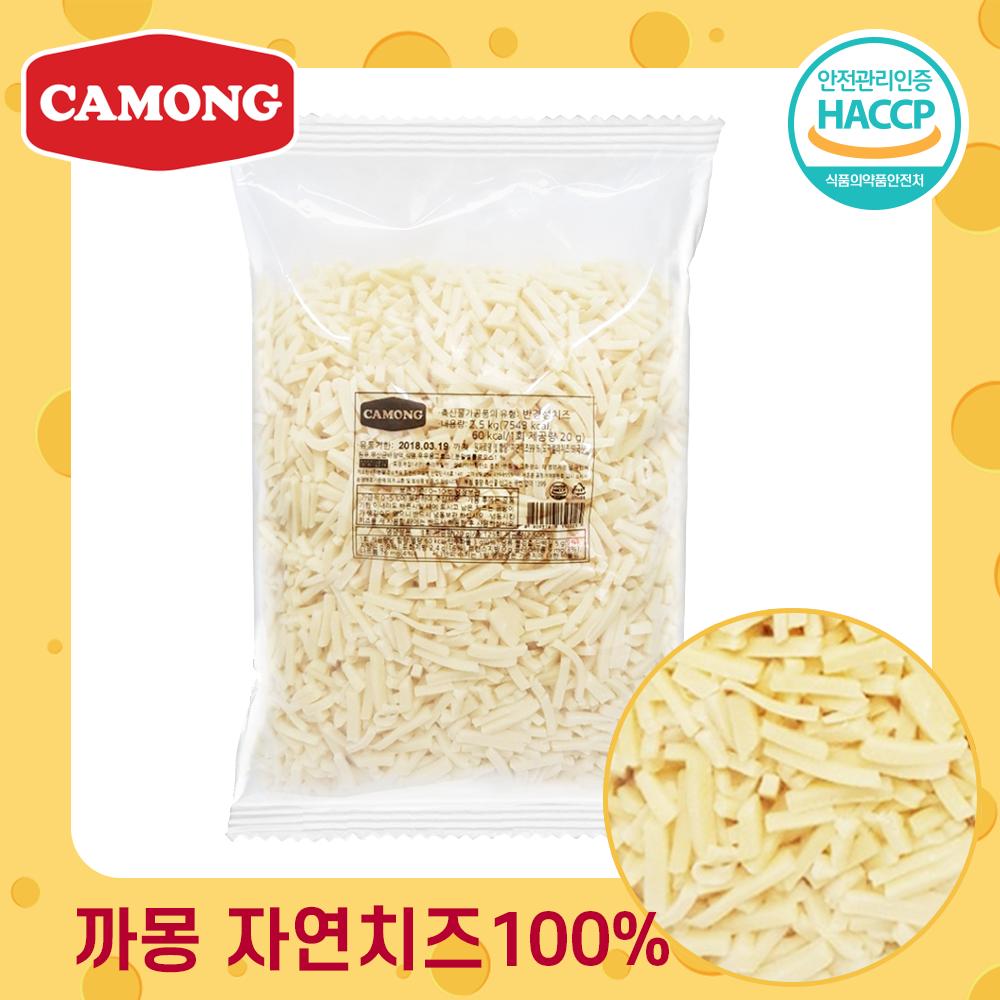 까몽 모짜렐라치즈 자연치즈99% 고다10%, 2.5kg, 1개